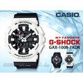 CASIO 時計屋 卡西歐手錶 G-SHOCK GAX-100B-7A 男錶 樹脂錶帶 防震 世界時間 倒數計時器