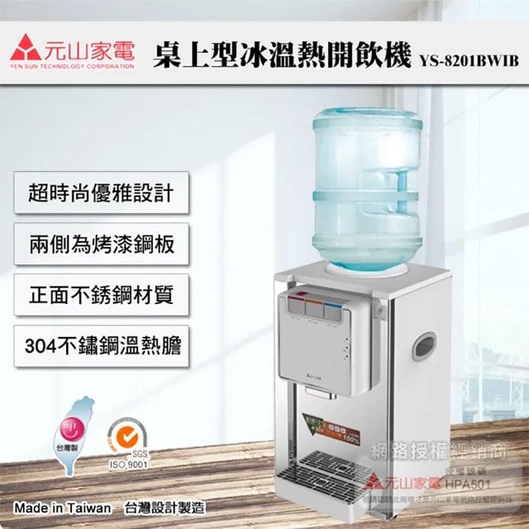 =易購網=✦全館免運✦ 元山牌 桌上型不銹鋼冰溫熱桶裝飲水機 (YS-8201BWIB)