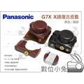 數位小兔【Panasonic GF7 GF8 復古皮套 X鏡 黑色】GF7X GF8X GF7K GF7W GF8K