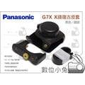 數位小兔【Panasonic GF7 GF8 復古皮套 X鏡 咖啡】兩件式 GF7x GF8X 餅乾鏡 12-35mm