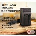 樂華 ROWA FOR SAMSUNG SLB-0837 SLB0837 專利快速 充電器 相容原廠電池 車充式 充電器 外銷日本 保固一年