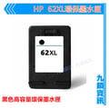 九鎮資訊 HP 62XL 黑色環保墨水匣 HP 5640 7640 5740 C2P05AA