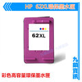 九鎮資訊 HP 62XL 彩色環保墨水匣 HP 5640 7640 5740 C2P07AA