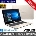 【福利品】ASUS X556UR-0031C6200U (金) 15吋/i5-6200U/1TB/GT930MX 2G獨顯/Win10筆電