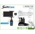 數位小兔【Swiftcam M3S 三軸穩定器(智慧型手機用)】手持 雲台 手機 iPhone 三星 HTC