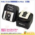 [免運] 品色 PIXEL TF-322 熱靴轉接座 for Nikon 公司貨 上端可加TTL閃燈 PC插座可連線擊發棚燈 SB400 SB600 SB900 SB800 D7100 D750