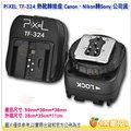 [免運] 品色 PIXEL TF-324 熱靴轉接座 Canon、Nikon轉Sony 公司貨 D700 D90 5D2 7D 550D D300s