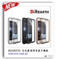 Rearth Ringke Fusion 全包覆透明背蓋手機殼 HTC One A9 手機殼 手機套 保護殼 軟邊框 韓國