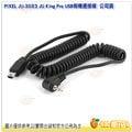 [免運] 品色 PIXEL JU-30/E3 JU King Pro USB相機連接線 公司貨 Canon PowerShot G12 G11 G10 EOS100 700D 650D 550D 50..