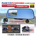 送32G+三孔點菸器【飛樂 Philo】 PV368S 4.3吋 前後雙鏡 可旋轉鏡頭270度 安全預警高畫質行車紀錄器
