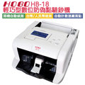 ▲含稅免運▲ HOBO HB-18 輕巧型液晶台幣/人 民幣防偽點鈔機 驗鈔機 /另售 HB-680 HB-368
