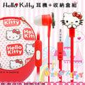 正版授權 三麗鷗 Hello Kitty 入耳式耳機麥克風/耳機+收納盒/手機/MP3/隨身聽/電腦/聽音樂/線控/耳塞式/平板/扁線