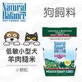 【Natural Balance】特殊低敏 羊肉糙米 全犬配方 小型犬用 小顆粒(4.5磅)