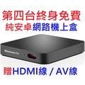 網路機上盒(純安卓系統)/高清4K/藍光3D/支援手機平板電腦無線投屏/無線路由器/USB/TF
