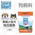 【Natural Balance】特殊低敏無穀 地瓜鮭魚 全犬配方 小型犬用 小顆粒(4.5磅)