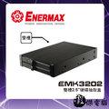 『高雄程傑電腦』保銳 Enermax【EMK3202】內接式雙槽 2.5吋硬碟抽取盒