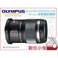 數位小兔【OLYMPUS EM-M6028 微距鏡頭 】M.ZUIKO DIGITAL ED 60 mm F2.8 Macro 定焦 微距 鏡頭 防塵 防水滴 公司貨
