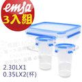【德國EMSA】專利上蓋無縫3D保鮮盒德國原裝進口-PP材質 保固30年 (2.3L+0.35LX2 隨身保鮮杯)三件組