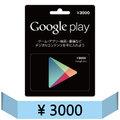 日本 Android 安卓 Google Play Gift Card 3000 點 儲值卡 實體卡