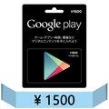 日本 Android 安卓 Google Play Gift Card 1500 點 儲值卡 實體卡