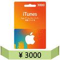 日本 ITUNES 點數卡 IPHONE APP Store iTunes 3000點實體卡