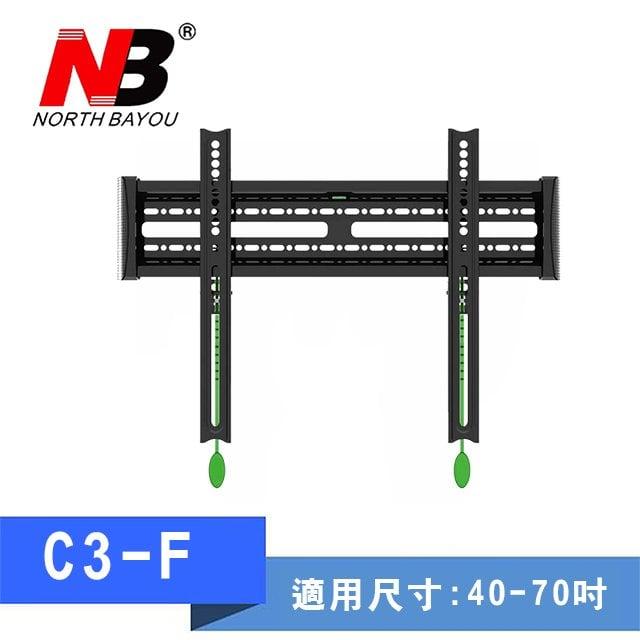 《通達九邦》40-65吋顯示器‧專業壁掛架‧液晶電視架-C3-F