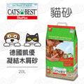 【凱優】Cats Best 凝結木屑貓砂-紅標(20L)