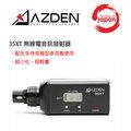 【eYe攝影】日本 AZDEN 35XT FM無線電音訊發射器 330UPR 330LH 攝影 麥克風 35HT