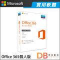 Microsoft 微軟 Office 365個人版盒裝無光碟1年訂閱-送5200行動電源(額定容量2600mAh)+手機立架(6期0利率)