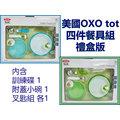 OXO tot 4件餐具組 幼兒餵食防滑餐具組 ( 碗 盤 湯匙 叉子 ) 4 Piece Feeding Set 防滑 餐具 四件組 禮盒版【OX0001】