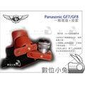 數位小兔【TP Panasonic GF7 / GF8 一般底座 + 皮套】手工製作 真皮 14-42mm 相機皮套