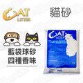 【Cat Litter】藍袋貓砂 迷迭香(10L x3包)免運