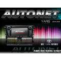 音仕達汽車音響 AUTONET 豐田 YARIS 14-16專用機 8吋觸控DVD HD數位/導航王/ 藍芽主機