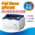 【送550張通用紙匣】全錄 DocuPrint 3105 / DP3105 A3 網路雷射印表機 省錢 雙面 優於 DP 305/255