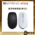 『高雄程傑電腦』B.FRiEND 藍芽無線滑鼠(MT002)( 黑 /白 )