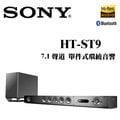 SONY HT-ST9 2.1 聲道單件式喇叭【免運公司貨保固+3期0利率】