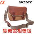SONY NEX焦糖色相機包 攝影包 公司貨 適用A7 A7R2 A7S A7M2 A5100 A6000 A6300 RX10 RX10M3