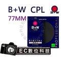 【EC數位】B+W S03 77mm MRC CPL 環型偏光鏡 偏光鏡 鏡頭保護鏡