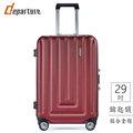 「硬殼鋁框」29吋行李箱 外置拉桿加大空間×寶石紅:: departure 旅行趣/HD033
