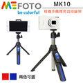 (贈耳機分享器) MeFOTO 美孚 MK10 (附藍芽遙控器) 鋁合金自拍腳架/三腳架/自拍棒 公司貨保固