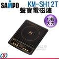 【信源】1200W【SAMPO聲寶超薄IH變頻電磁爐】KM-SH12T / KMSH12T *免運費*24期零利率分期