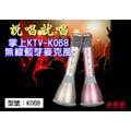 【台灣勳風公司貨】 K99 無線藍芽麥克風 行動KTV 卡拉OK 立體聲 手機藍芽喇叭 K歌神器 K068