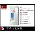 【PK廚浴生活館實體店面】高雄櫻花熱水器 SH-125 數位恆溫電熱水器
