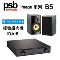 美國 Nuprime IDA-8 綜合擴大機 + 加拿大 PSB B5 書架型喇叭 (公司貨+免運)