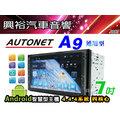 【AUTONET】A9 通用型 7吋數位彩色液晶全觸控安卓主機*內建藍芽+導航+數位+安卓四合一(DVD選配)