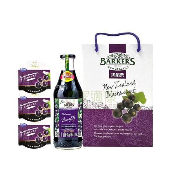 綠邦 黑醋栗活力禮盒(黑醋栗鮮果露1瓶+吸凍4入) 莓果之王;Barkers 樂活心主張
