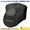 [免運] Olympus CS-46FBC E-M5M2機身 + 鏡頭皮套組 黑色 元佑公司貨 真皮相機套 CS46FBC