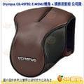 [免運] Olympus CS-46FBC E-M5M2機身 + 鏡頭皮套組 咖啡色 元佑公司貨 真皮相機套 CS46FBC