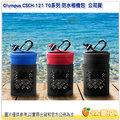 Olympus CSCH-121 TG系列 防水相機包 紅/藍/黑 三色可選 元佑公司貨 防水 相機套 矽膠套 TG-3 TG3 CSCH121