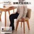 【日本林製作所】Leafy低椅背旋轉座椅兩入組/北歐風/天然木/餐椅/書桌椅/木椅